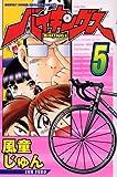 バイキングス 5 (5) (月刊マガジンコミックス)