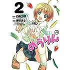 のうりん(2) (ヤングガンガンコミックス)