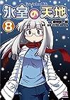 氷室の天地 Fate/school life 第8巻