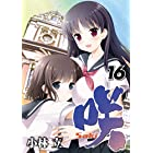 咲-Saki-(16) (ヤングガンガンコミックス)