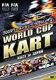 コンバース スポーツ 2009ワールドカップ・カートレース WORLD CUP KART RACE in JAPAN [DVD]