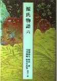 日本の古典―完訳〈19〉源氏物語 6