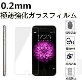 iphone7 フィルム ガラス 液晶保護フィルム アイフォン7 0.2mm極薄強化ガラス 指紋防止 飛散防止 気泡防止 硬度9H  高感度タッチ 高透過率 2.5D ラウンドエッジ加工