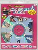 日本昔ばなし9 ぶんぶくちゃがま/ゆきおんな 新装版 (DVD知育シリーズ)
