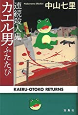 5月9日 連続殺人鬼カエル男ふたたび