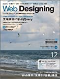 Web Designing (ウェブデザイニング) 2011年 12月号 [雑誌]