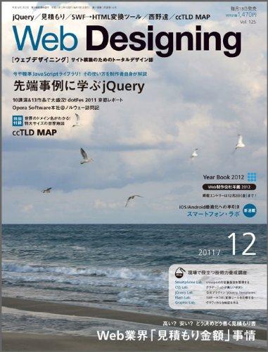 Web Designing (ウェブデザイニング) 2011年 12月号 [雑誌]の詳細を見る