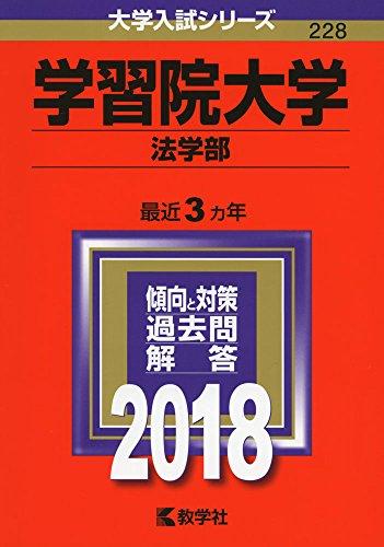 学習院大学(法学部) (2018年版大学入試シリーズ)