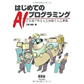 はじめてのAIプログラミング―C言語で作る人工知能と人工無能