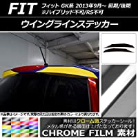 AP ウイングラインステッカー クローム調 ホンダ フィット GK系 ハイブリッド不可/RS不可 2013年09月~ ゴールド AP-CRM2310-GD 入数:1セット(2枚)