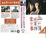 金田一少年の事件簿 Vol.1 [VHS]