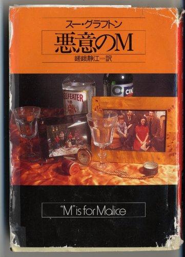悪意のM (ハヤカワ・ミステリ文庫)の詳細を見る
