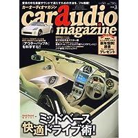 car audio magazine (カーオーディオマガジン) 2008年 03月号 [雑誌]
