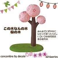 DECOLE マスコット concombre まったり桜まつり この木なんの木桜の木