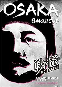 戦極MCBATTLE外伝 2014東阪ツアー OSAKA 8MOJI CUP 収録DVD