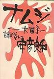 ナムジ / 安彦 良和 のシリーズ情報を見る