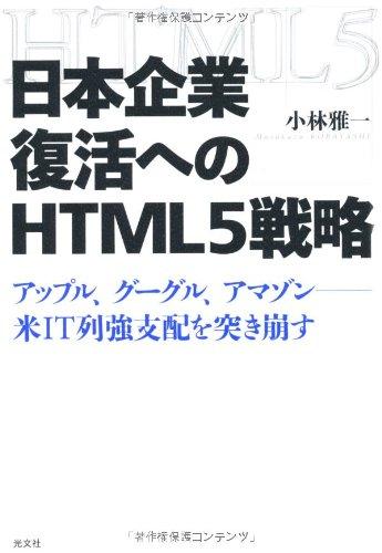 日本企業復活へのHTML5戦略 アップル、グーグル、アマゾン 米IT列強支配を突き崩す