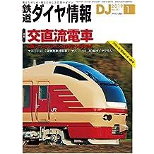 鉄道ダイヤ情報 2019年 01月号 [雑誌]