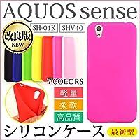 AQUOS sense SH-01K カバー SHV40 ケース sense lite SH-M05 basic Disney Mobile DM-01J goo simseller アクオス センス シリコン ブルー(dsh01k003)