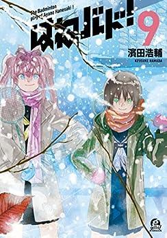 [濱田浩輔]のはねバド!(9) (アフタヌーンコミックス)