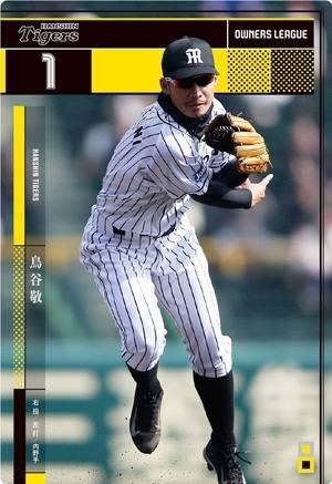 オーナーズリーグ22 OL22 黒カード NB 鳥谷敬 阪神タイガース