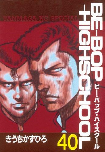 BE?BOP?HIGHSCHOOL(40) (ヤングマガジンコミックス)