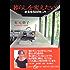 暮らしを変えたい!―衣食住50のヒント― (集英社女性誌eBOOKS)