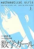 数学ガール 上 (MFコミックス フラッパーシリーズ)