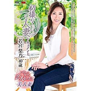 初撮り人妻ドキュメント 若宮梨乃 センタービレッジ [DVD]