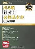 2017年版 出る順社労士 必修基本書 1 労働編 (出る順社労士シリーズ)