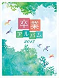 ピアノソロ 中級 卒業アルバム 2017