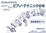 ドレミファソで始める かんたん!すごい!さきどり! ピアノテクニックの本 指導者用ガイド 永瀬まゆみ 著