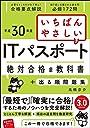(平成30年度)いちばんやさしい ITパスポート 絶対合格の教科書 出る順問題集 (絶対合格の教科書シリーズ)