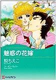 魅惑の花嫁 (ハーレクインコミックス・キララ)