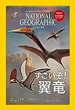 ナショナル ジオグラフィック日本版 2017年11月号<特製付録付き> [雑誌]