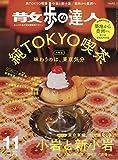散歩の達人 2018年11月号《純TOKYO喫茶/小岩と新小岩》 [雑誌]