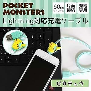 グルマンディーズ ポケットモンスター Lightning対応 充電専用ケーブル ピカチュウ POKE-537A