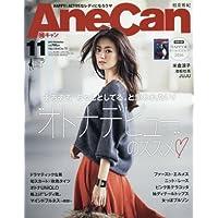 AneCan(アネキャン) 2016年 11 月号 [雑誌]