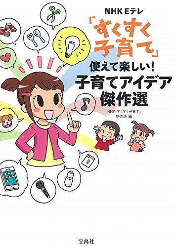 NHK Eテレ「すくすく子育て」 使えて楽しい! 子育てアイデア傑作選の詳細を見る