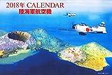 2018年CALENDAR 陸海軍航空機 ([カレンダー])