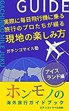 ホンモノの海外旅行ガイドブック アイスランドに行きたくなる本 (ガチンコトラベル出版社)