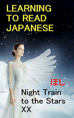 Night Train to the Stars XX: Learning to Read Japanese: Elementary Reading