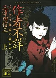 作者不詳 ミステリ作家の読む本 (上) (講談社文庫)