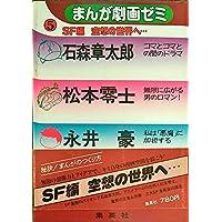 まんが劇画ゼミ〈5〉石森章太郎.松本零士.永井豪 (1979年)