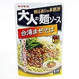 ヤマモリ 大人の麺ソース 台湾まぜそばの素 辛口 120g×5袋セット