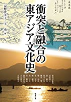 衝突と融合の東アジア文化史 (アジア遊学)