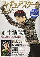 フィギュアスケートファン 2018-19 2019年 02 月号 [雑誌]: ラジコン技術 増刊