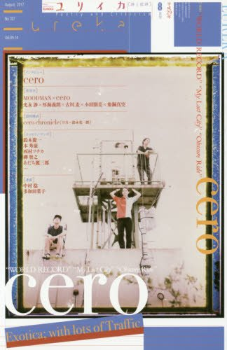 "ユリイカ 2017年8月号 特集=cero ―""WORLD RECORD""""My Lost City""""Obscure Ride""..."