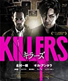 KILLERS/キラーズ [Blu-ray]
