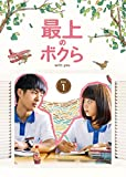 [DVD]最上のボクら with you DVD-BOX1